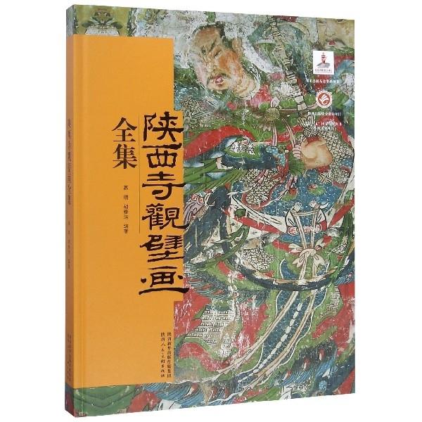 陝西寺觀壁畫全集(精