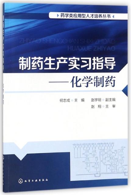 制藥生產實習指導--化學制藥/藥學類應用型人纔培養叢書