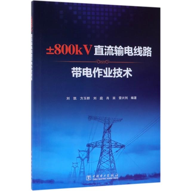 ±800kV直流輸電線路帶電作業技術