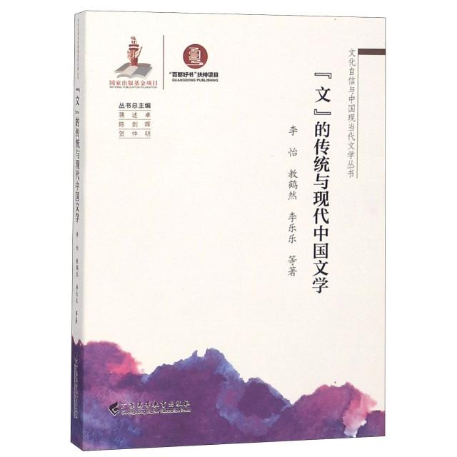 文的傳統與現代中國文