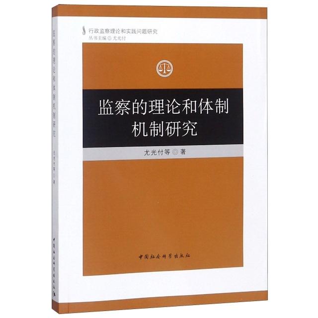 監察的理論和體制機制研究/行政監察理論和實踐問題研究