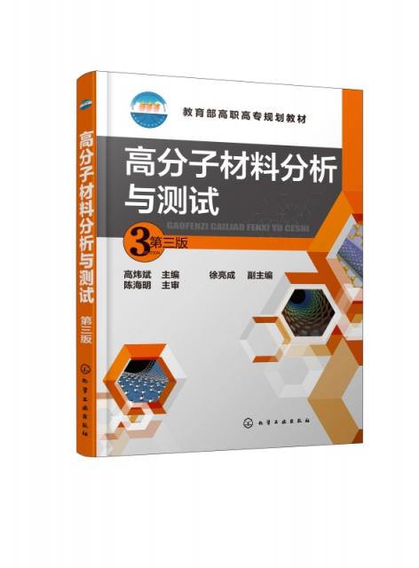 高分子材料分析與測試(第3版教育部高職高專規劃教材)