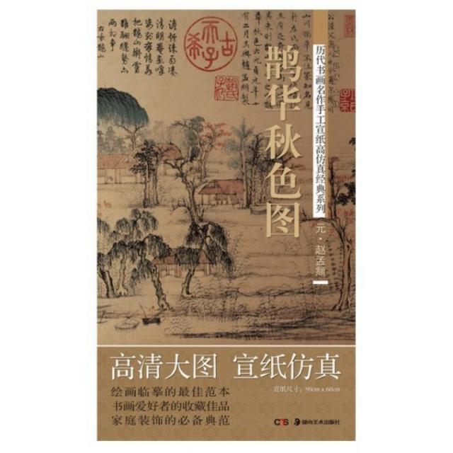 鵲華秋色圖/歷代書畫名作手工宣紙高仿真經典繫列