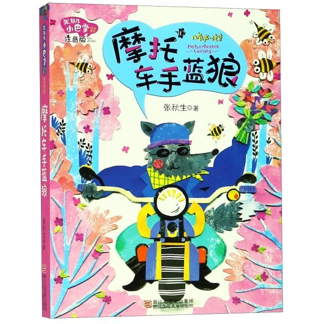 摩托車手藍狼(注音版)/張秋生小巴掌經典童話