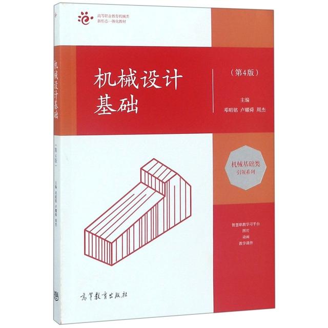 機械設計基礎(第4版高等職業教育機械類新形態一體化教材)/機械基礎類引領繫列