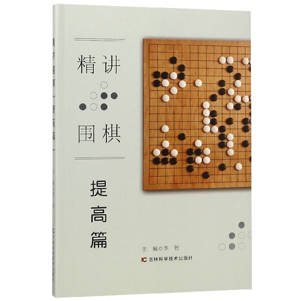 精讲围棋(提高篇)