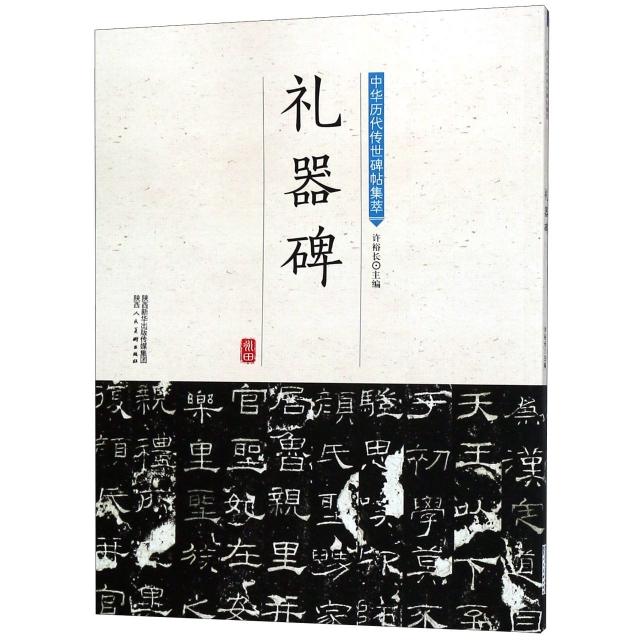 禮器碑/中華歷代傳世碑帖集萃
