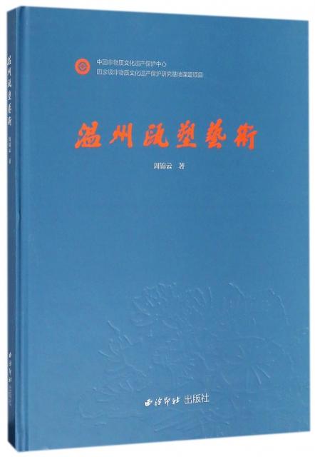 溫州甌塑藝術(精)