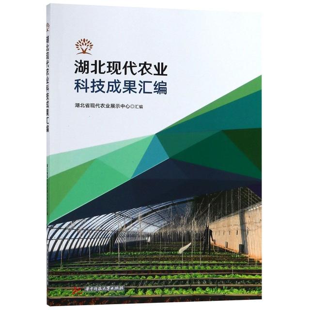 湖北現代農業科技成果彙編