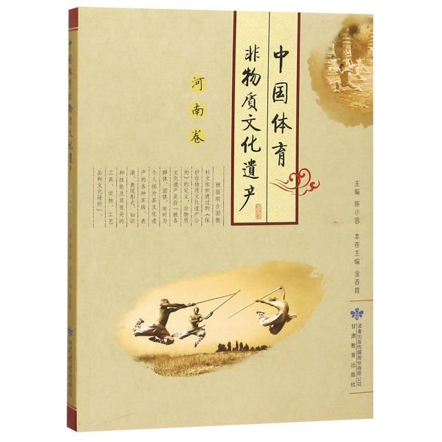 中國體育非物質文化遺產(河南卷)