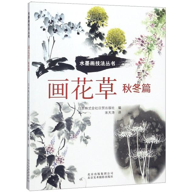 畫花草(秋鼕篇)/水墨畫技法叢書