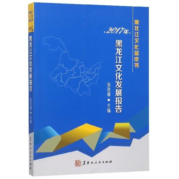 2017年黑龍江文化發展報告/黑龍江文化藍皮書