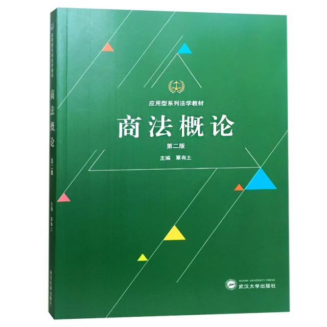 商法概論(第2版應用型繫列法學教材)