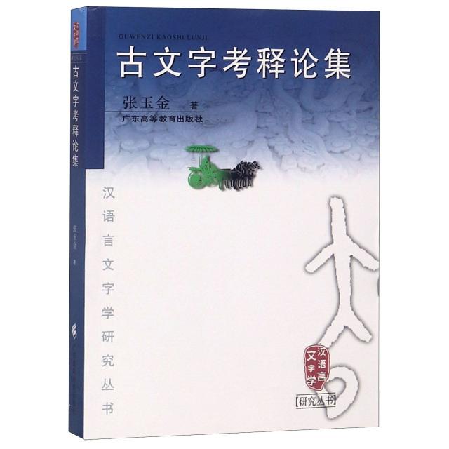 古文字考釋論集/漢語