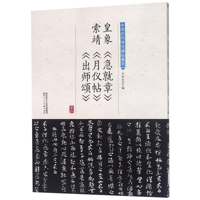 皇像急就章索靖月儀帖出師頌/中華歷代傳世碑帖集萃