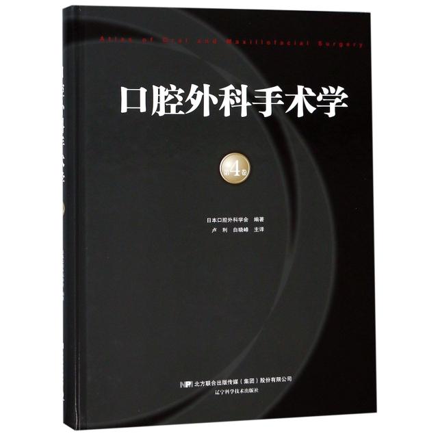 口腔外科手術學(第4卷)(精)