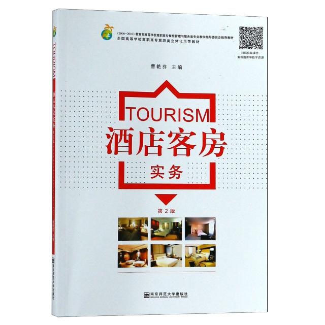 酒店客房實務(第2版