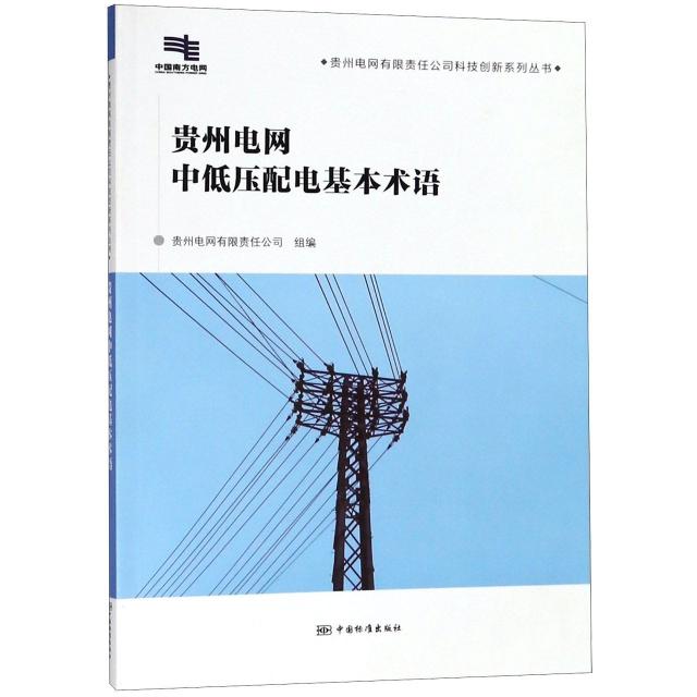 貴州電網中低壓配電基本術語/貴州電網有限責任公司科技創新繫列叢書