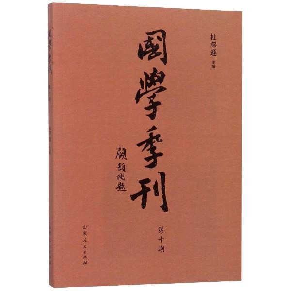 國學季刊(第10期)