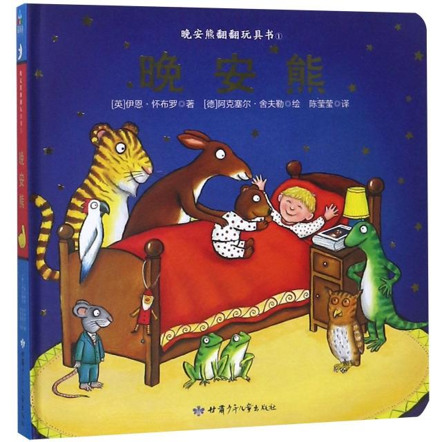 晚安熊(精)/晚安熊翻翻玩具書