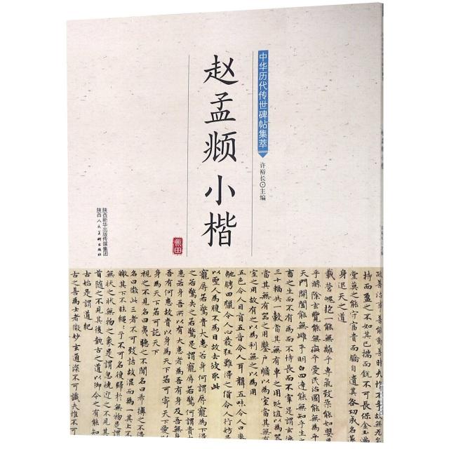 趙孟頫小楷/中華歷代傳世碑帖集萃
