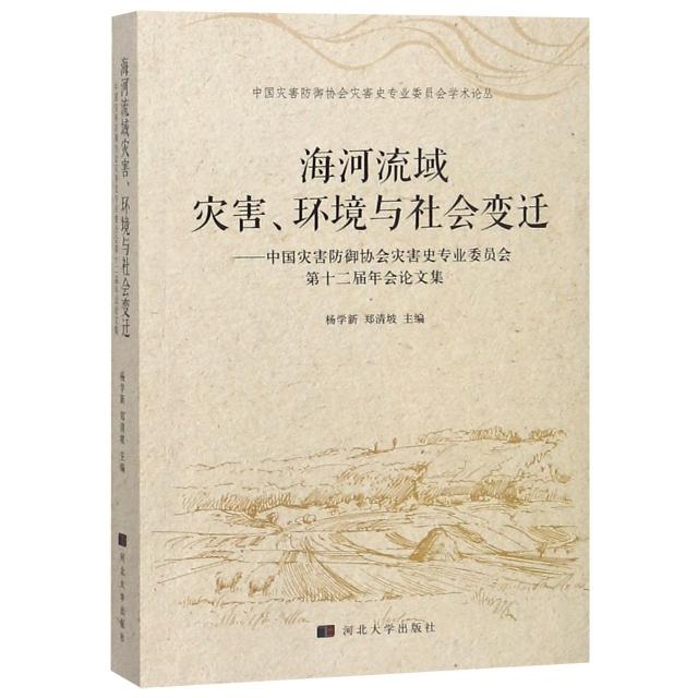 海河流域災害環境與社會變遷--中國災害防御協會災害史專業委員會第十二屆年會論文集/