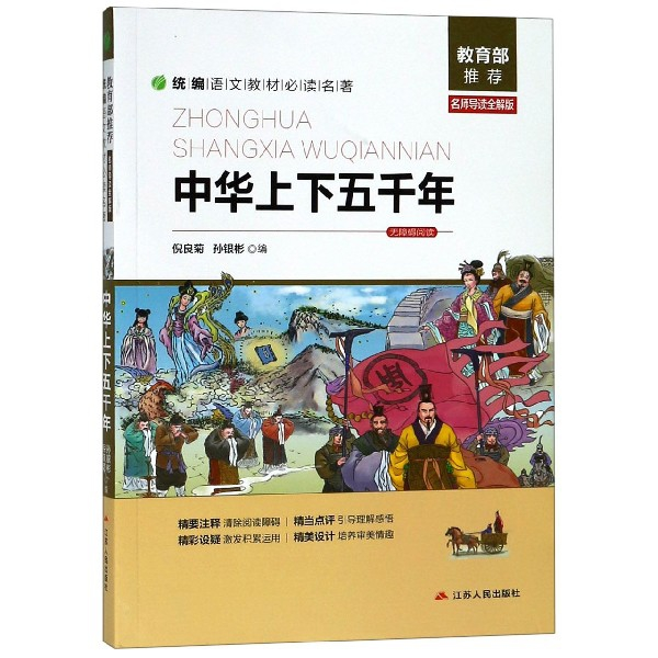 中华上下五千年(名师导读全解版无障碍阅读)/统编语文教材必读名著