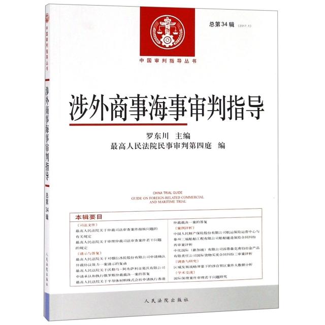 涉外商事海事審判指導(2017.1總第34輯)/中國審判指導叢書