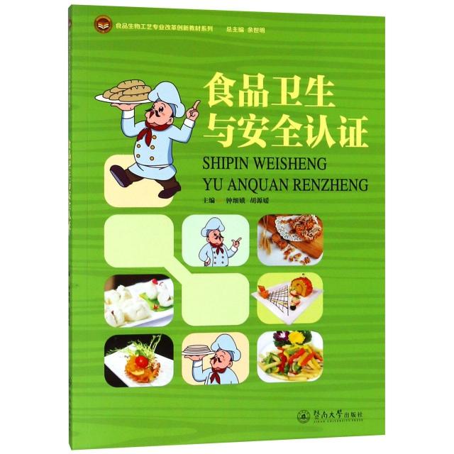 食品衛生與安全認證/食品生物工藝專業改革創新教材繫列