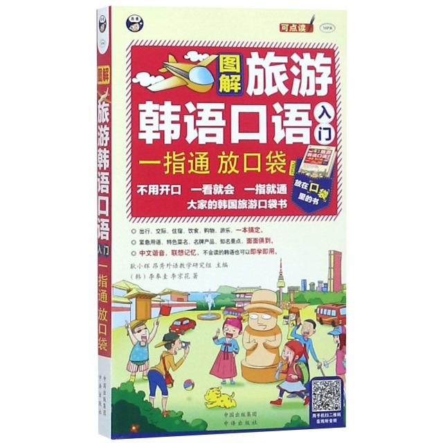 圖解旅遊韓語口語入門(一指通放口袋MPR)