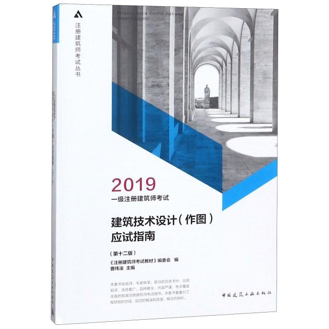 建築技術設計<作圖>應試指南(第12版2019一級注冊建築師考試)/注冊建築師考試叢書