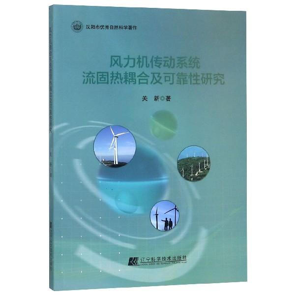 風力機傳動繫統流固熱耦合及可靠性研究