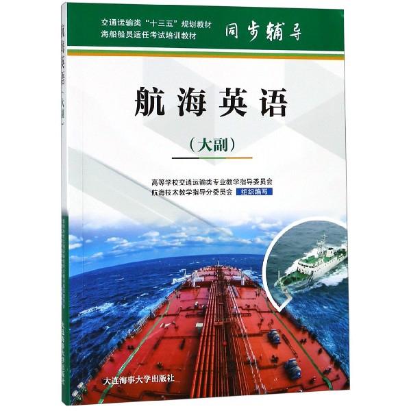 航海英語(大副海船船員適任考試培訓教材交通運輸類十三五規劃教材)