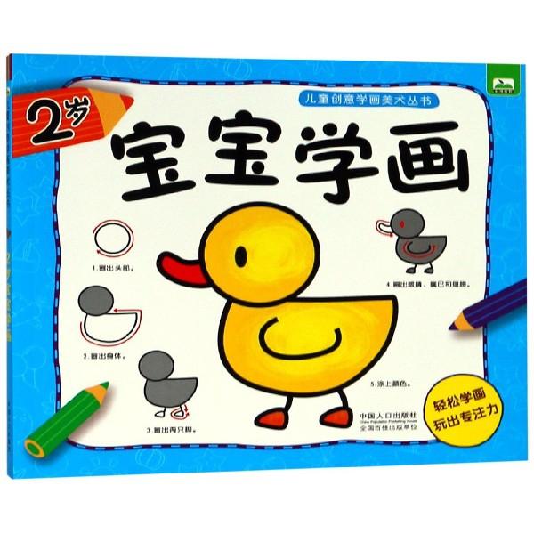 2歲寶寶學畫/兒童創意學畫美術叢書