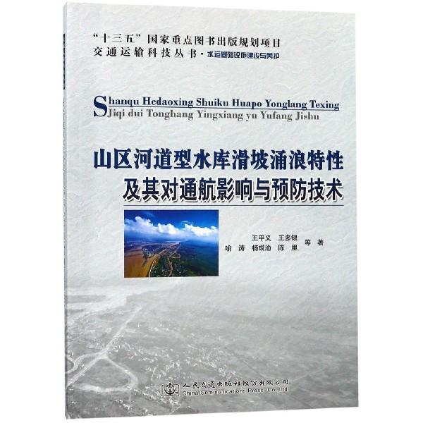 山區河道型水庫滑坡湧浪特性及其對通航影響與預防技術/交通運輸科技叢書