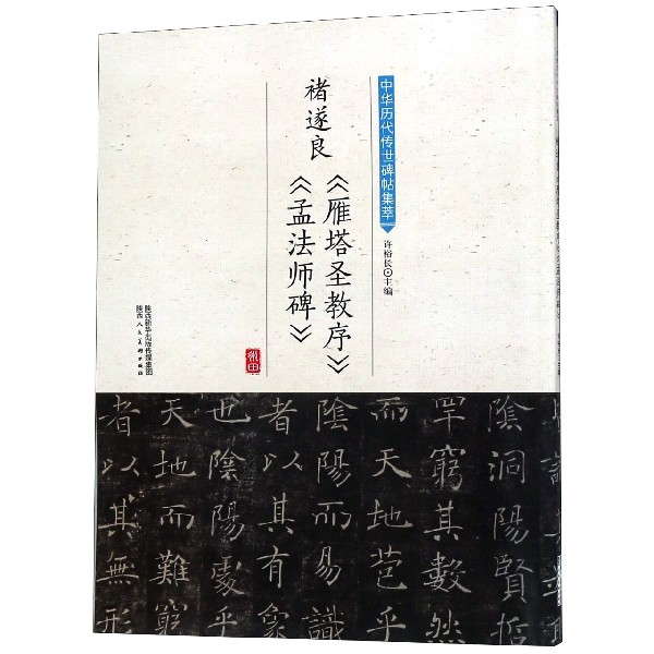 褚遂良雁塔聖教序孟法師碑/中華歷代傳世碑帖集萃