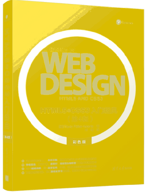 HTML5與CSS3