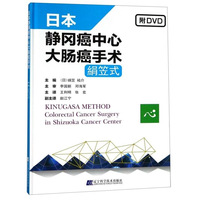 日本靜岡癌中心大腸癌手術(附光盤娟笠式)(精)