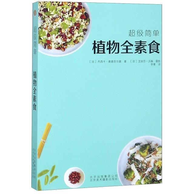 植物全素食/超级简单