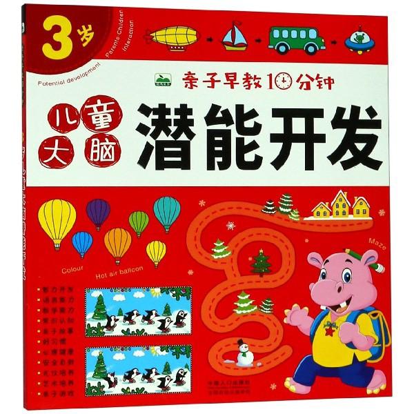 兒童大腦潛能開發(3歲)/親子早教10分鐘