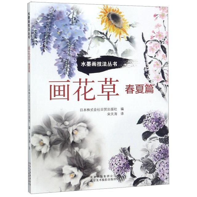 畫花草(春夏篇)/水墨畫技法叢書