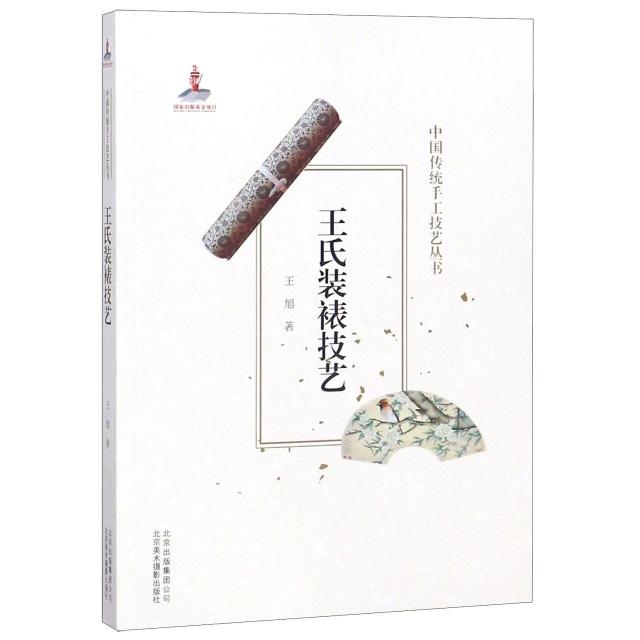 王氏裝裱技藝/中國傳統手工技藝叢書