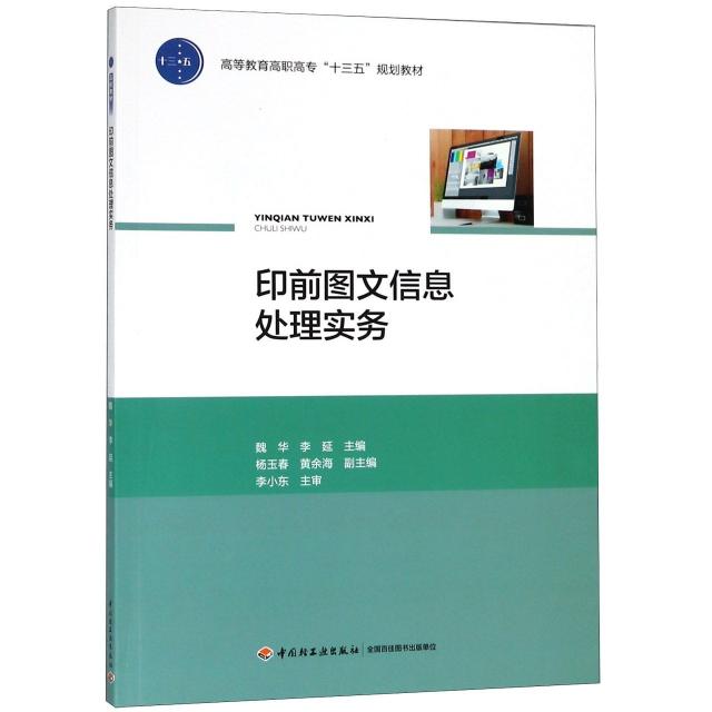印前圖文信息處理實務(高等教育高職高專十三五規劃教材)