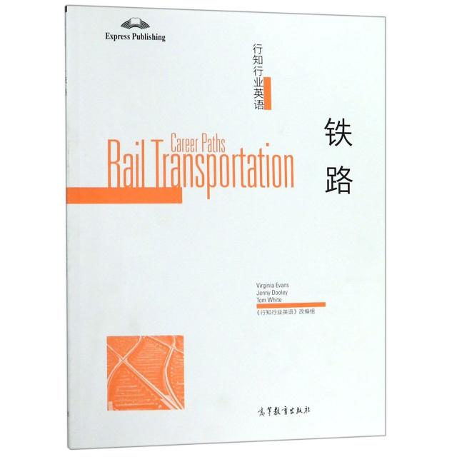 鐵路/行知行業英語