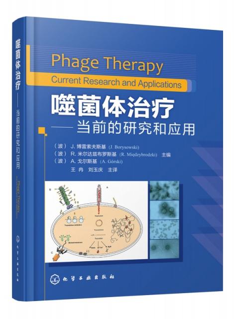 噬菌體治療--當前的研究和應用(精)