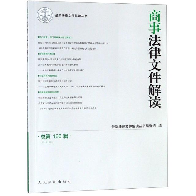 商事法律文件解讀(2018.10總第166輯)/最新法律文件解讀叢書