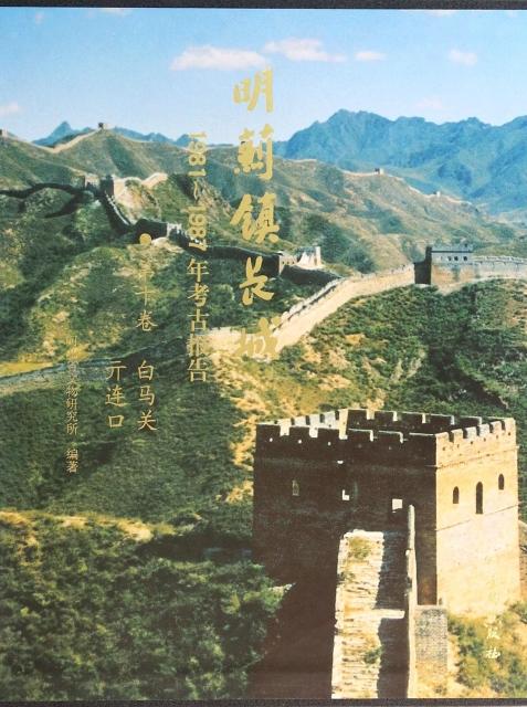 明薊鎮長城1981-1987年考古報告(第10卷白馬關亓連口)(精)