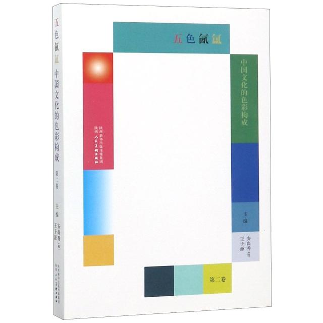 五色氤氳(中國文化的色彩構成第2卷)