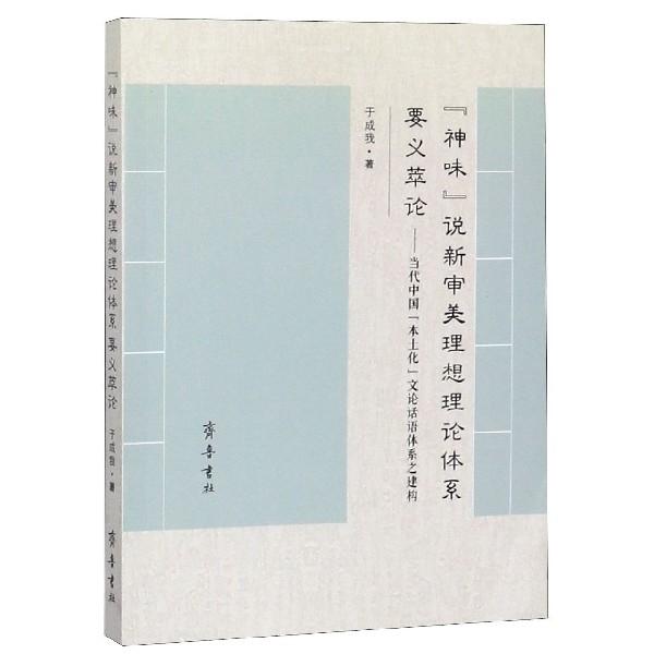 神味說新審美理想理論體繫要義萃論--當代中國本土化文論話語體繫之建構