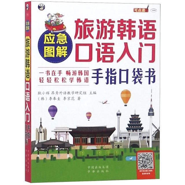應急圖解旅遊韓語口語入門手指口袋書(MPR)
